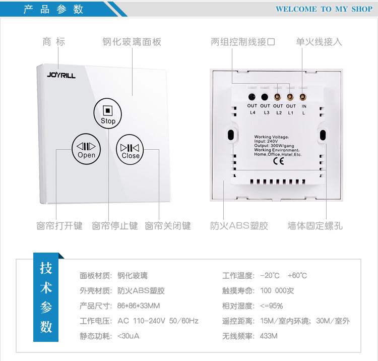 按下遥控器的灯光控制按钮(例如:开关->智能窗帘